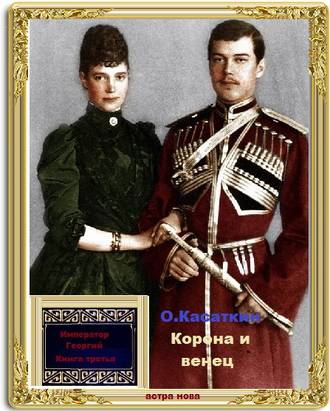 Олег Касаткин, Корона и венец