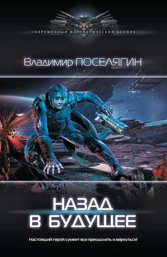 Владимир Поселягин, Назад в будущее