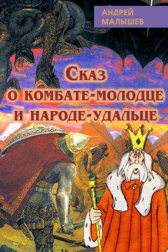 Андрей Малышев, Сказ о комбате-молодце и народе-удальце