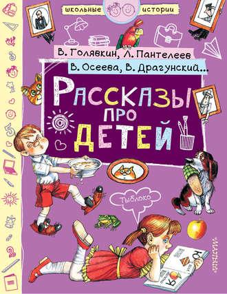 Виктор Драгунский, Ирина Антонова, Рассказы про детей (сборник)