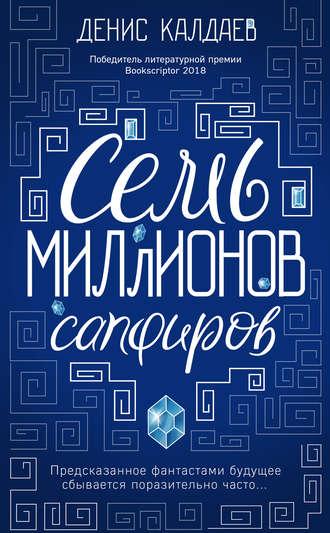 Денис Калдаев, Семь миллионов сапфиров
