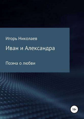 Игорь Николаев, Иван и Александра