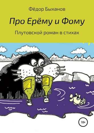 Фёдор Быханов, Про Ерёму и Фому