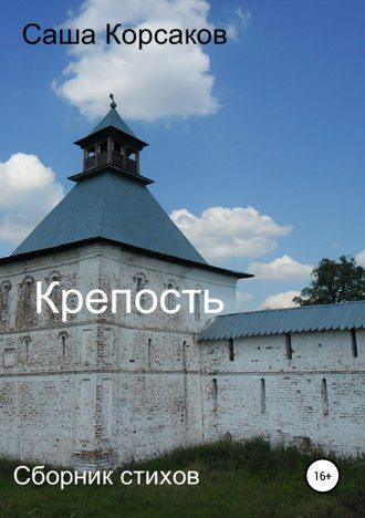 Александр Корсаков, Крепость