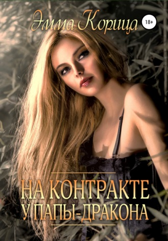 Эмма Корица, На контракте у папы-дракона