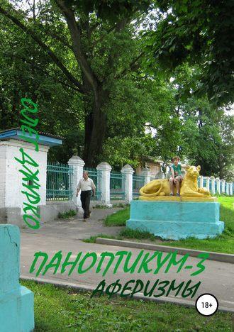 Олег Джурко, Паноптикум-3. Аферизмы