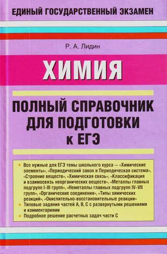 Ростислав Лидин, Химия. Полный справочник для подготовки к ЕГЭ