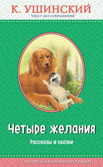 Константин Ушинский, Четыре желания. Рассказы и сказки
