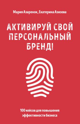 Мария Азаренок, Екатерина Азизова, Активируй свой персональный бренд!