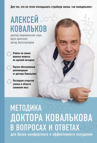 Алексей Ковальков, Методика доктора Ковалькова в вопросах и ответах