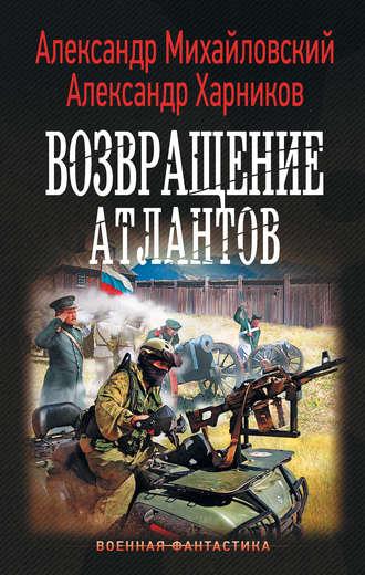 Александр Михайловский, Александр Харников, Возвращение атлантов