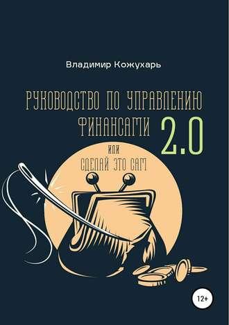 Владимир Кожухарь, Руководство по управлению финансами 2.0