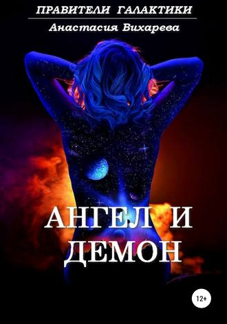 Анастасия Вихарева, Ангел и демон