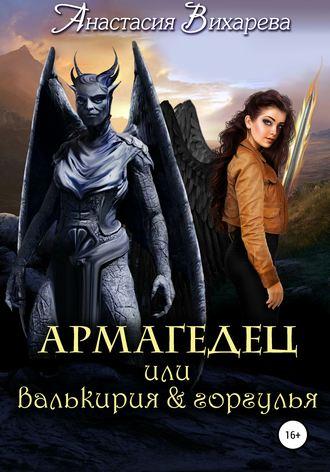 Анастасия Вихарева, Армагедец или валькирия & горгулья