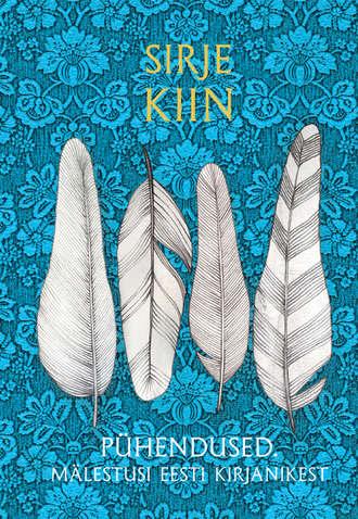 Sirje Kiin, Pühendused. Mälestusi eesti kirjanikest