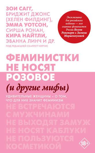 Скарлетт Кертис, Феминистки не носят розовое (и другие мифы)