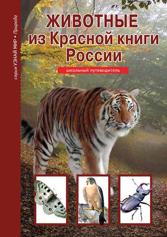 Юлия Дунаева, Животные из Красной книги России