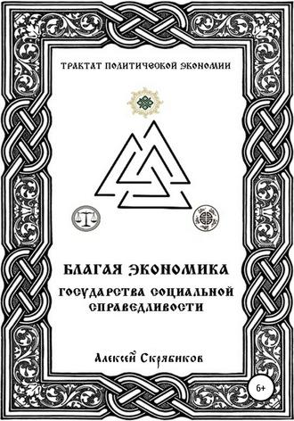 Алексей Булатов, Благая экономика государства социальной сраведливости