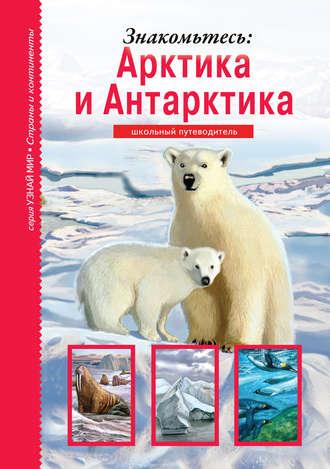 Сергей Афонькин, Знакомьтесь: Арктика и Антарктика