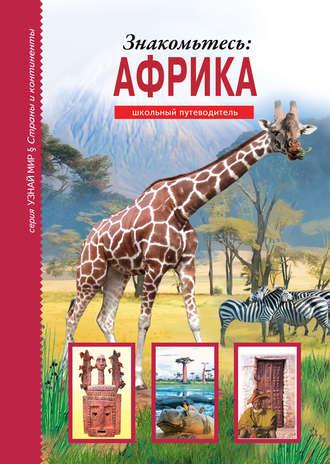 Сергей Афонькин, Знакомьтесь: Африка
