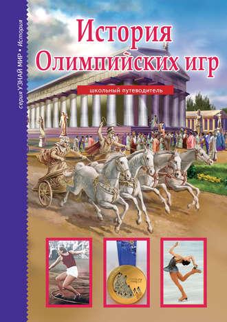 Сергей Афонькин, История Олимпийских игр
