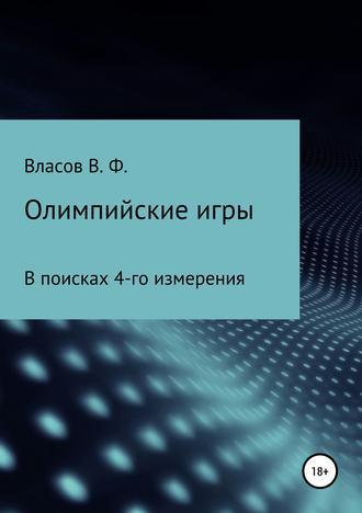 Владимир Власов, Олимпийские игры