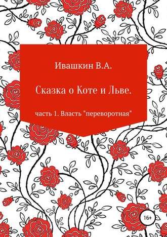 Владимир Ивашкин, Сказка о Коте и Льве. Часть 1. Власть «переворотная»