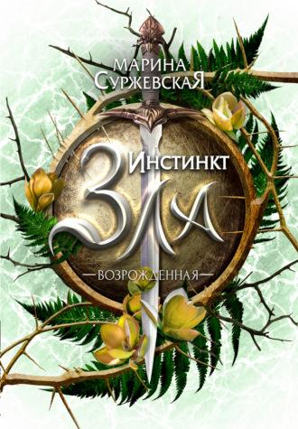 Марина Суржевская, Инстинкт Зла. Возрожденная