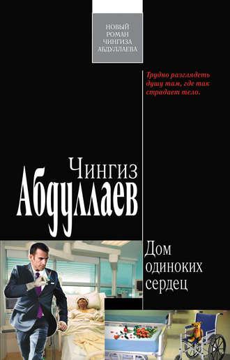 Чингиз Абдуллаев, Дом одиноких сердец