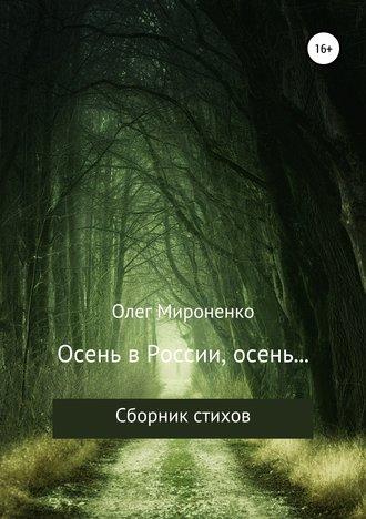 Олег Мироненко, Осень в России, осень… Сборник стихов