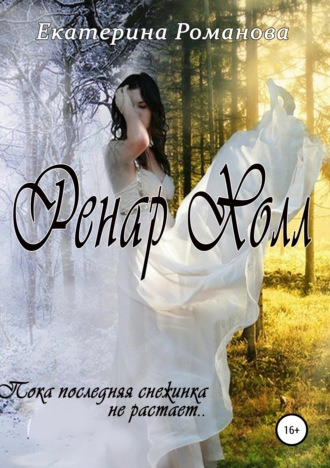 Екатерина Романова, Ренар Холл