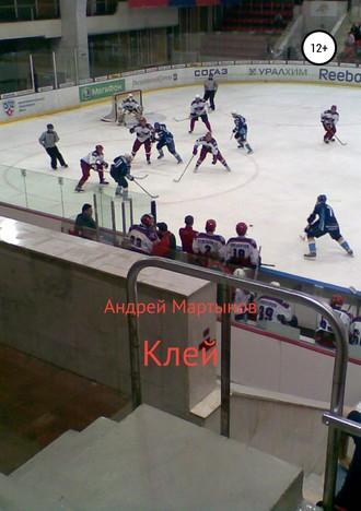 Андрей Мартынов, Клей