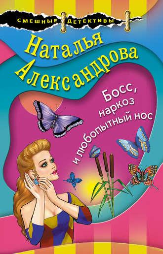 Наталья Александрова, Босс, наркоз и любопытный нос