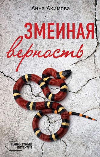 Анна Акимова, Змеиная верность