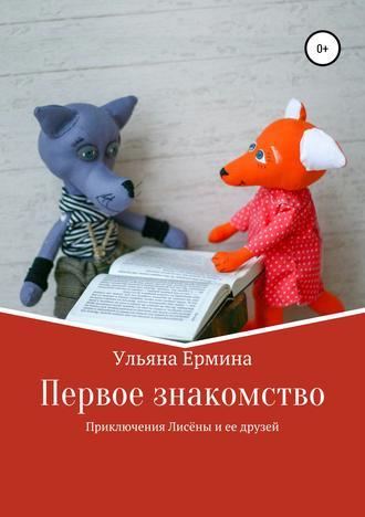 Ульяна Ермина, Приключения Лисены и ее друзей. Первое знакомство