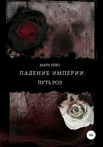 Мари Рево, Падение империи. Путь роз