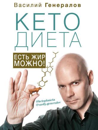 Василий Генералов, #КетоДиета. Есть жир можно!