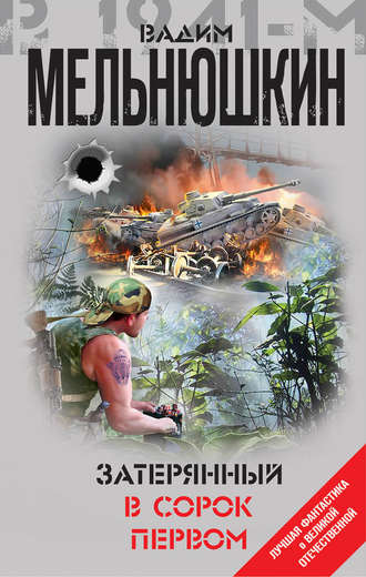 Вадим Мельнюшкин, Затерянный в сорок первом (сборник)