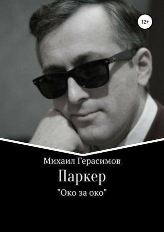 Михаил Герасимов, Паркер. «Око за око»
