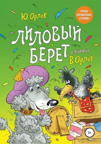 Юрий Орлов, Лиловый берет