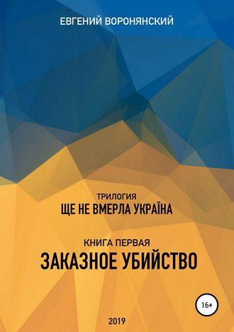 Евгений Воронянский, Трилогия «Ще не вмерла Украина», книга первая «Заказное убийство»