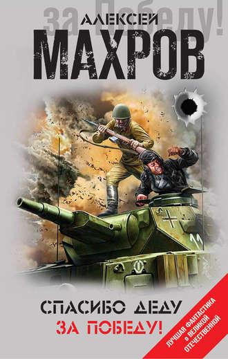 Алексей Махров, Спасибо деду за Победу! (сборник)