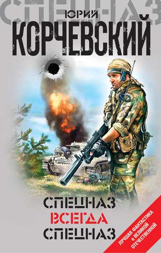 Юрий Корчевский, Спецназ всегда Спецназ (сборник)