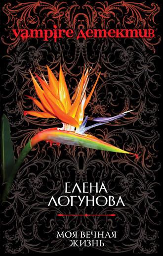 Елена Логунова, Моя вечная жизнь