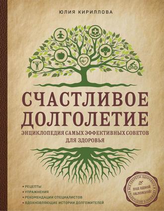 Юлия Кириллова, Счастливое долголетие. Энциклопедия самых эффективных советов для здоровья