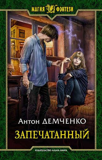 Антон Демченко, Воздушный стрелок. Запечатанный