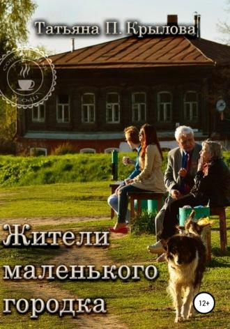 Татьяна Крылова, Жители маленького городка