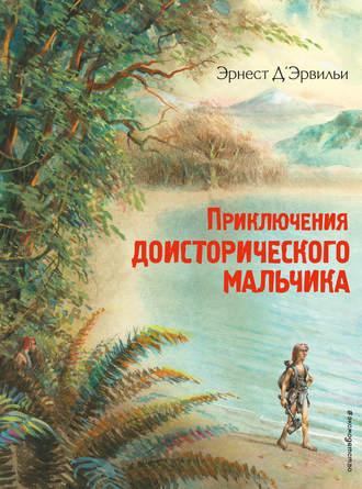 Эрнст Д'Эрвильи, Приключения доисторического мальчика