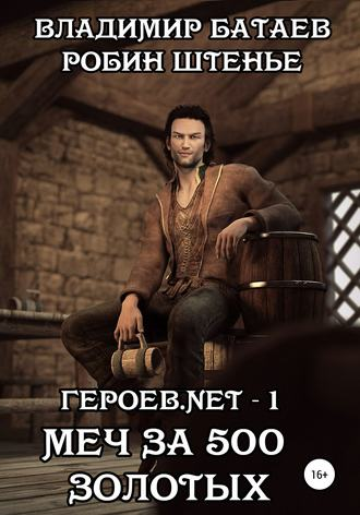 Робин Штенье, Владимир Батаев, Героев.net – 1. Меч за 500 золотых
