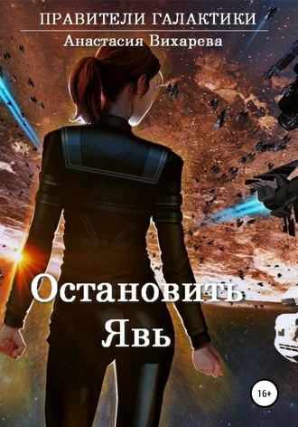 Анастасия Вихарева, Остановить Явь